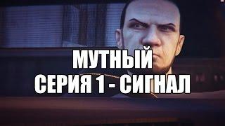(GTA 5 Сериал)