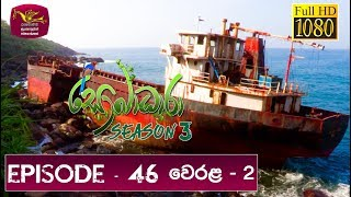 Sobadhara - Sri Lanka Wildlife Documentary | 2020-02-14 | Beach (වෙරළ -02) Thumbnail