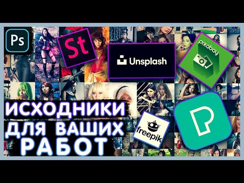 Исходники Для Фотошопа.  Картинки без Авторских Прав. Photoshop.