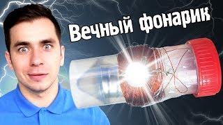 🔦Собираем ВЕЧНЫЙ ФОНАРИК! Научный ВЛОГ #3