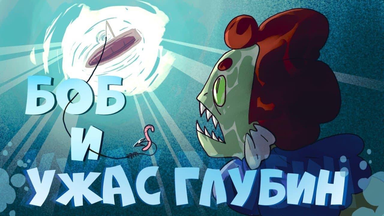 Боб и ужас глубин (эпизод 16, сезон 7)