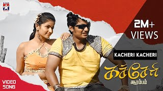 Kacheri Kacheri Video Song | Kacheri Arambam Tamil Movie | Jiiva | Poonam Bajwa | D Imman
