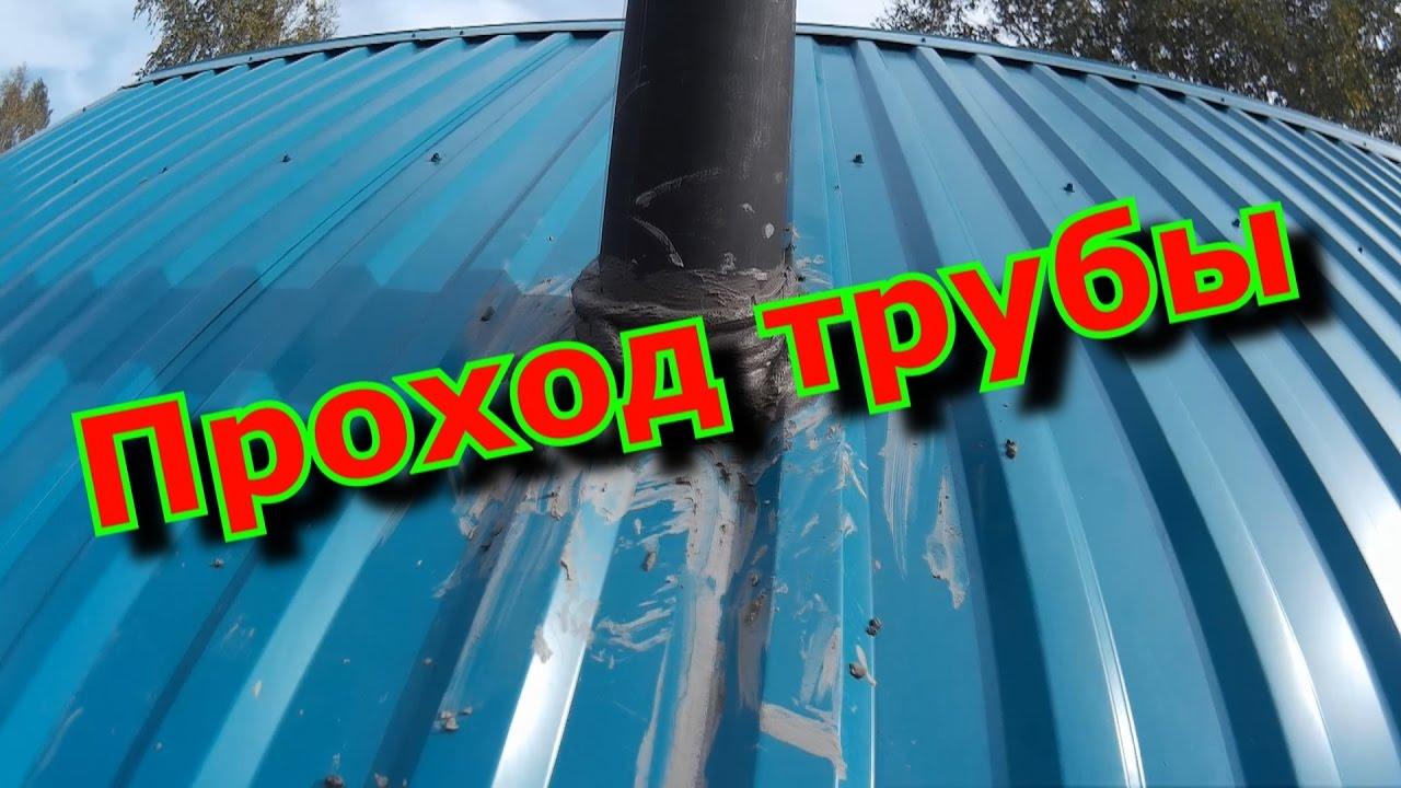 Труба в бане через потолок и крышу своими руками фото 866