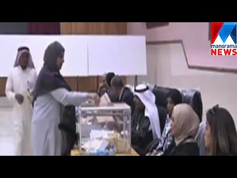 The opposition gets a splendid win in Kuwait election   Manorama News