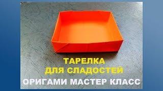 как сделать тарелку из картона своими руками