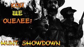 HUNT: SHOWDOWN! Брутална WESTERN PvPvE игра Хора срещу чудовища срещу хора!