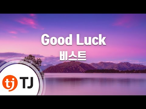 Good Luck_BEAST 비스트 _TJ노래방 (Karaoke/lyrics/romanization/KOREAN)