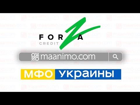 ForzaCredit 💸 (Форза Кредит) - кредит онлайн на 💳карту: 📋условия,💬отзывы,👨💻личный кабинет