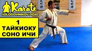 Ката Тайкиоку Cоно Ичи киокушинкай каратэ So-Kyokushin karate/ KataTaikyoku sono ichi