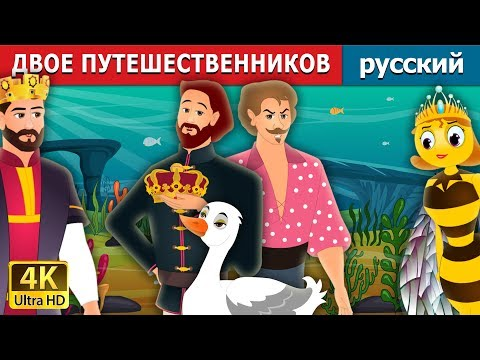 ДВОЕ ПУТЕШЕСТВЕННИКОВ | Two Travellers Story In Russian | русский сказки