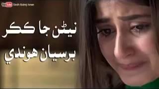 Nairan Jaa Kakkar Barsya Hoondain | Sarmad Sindhi Old Song |