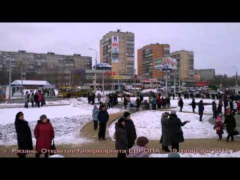 Открытие Гипермаркета ЕВРОПА 19 02 2015