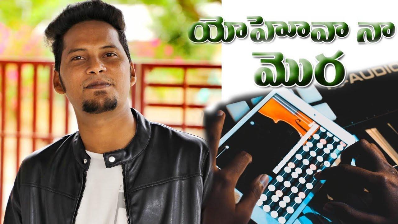 Latest New Telugu Christian songs 2018 || YAHOVA NA MORA || Davidson Gajulavarthi || IPAD COVER