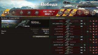 FCM 50 t. Статка,как у оленя,а играет как статюга:))).  Лучший бой World of Tanks