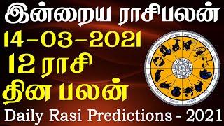 Daily RasiPalan | Today Horoscope | இன்றையராசிபலன்14-03-2021 –RasiPalangal