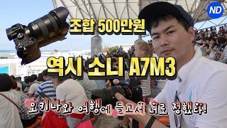 SONY A7M3 소니 풀프레임 카메라 500만원짜리 …