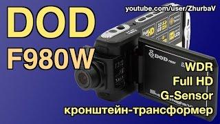 Автомобильный видеорегистратор DOD F980W - максимальная универсальность!(, 2014-09-05T15:00:34.000Z)