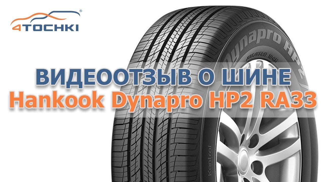 Видеоотзыв о шине Hankook Dynapro HP2 RA33 на 4 точки. Шины и диски 4точки - Wheels & Tyres