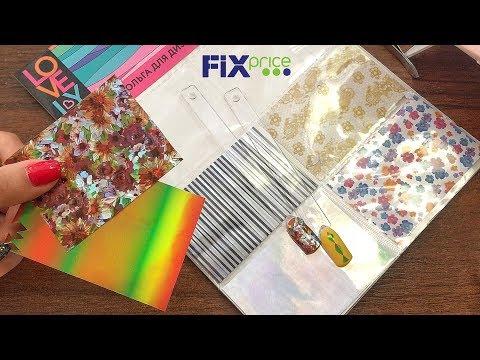 Фикс прайс фольга для дизайна ногтей