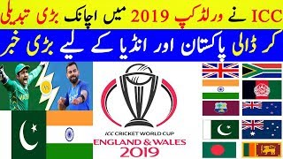 ICC Changed rule to Submit 15 Players In World Cup Squad of All Teams 2019 + India & Pakistan Squad thumbnail