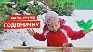 Годівничка для пташок. Україномовні відео для дітей. Yeva NAVSI100 DIY Video