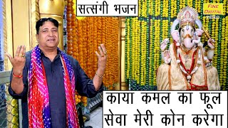 🌹 काया कमल का फूल सेवा मेरी कौन करेगा (नरेंद्र कौशिक Bhajan) Kaya Kamal Ka Phool Seva Meri Kon Krega