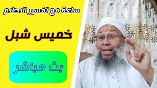 بث مباشر _ ساعة مع تفسير الاحلام حلقة الجمعة 7/8/2020