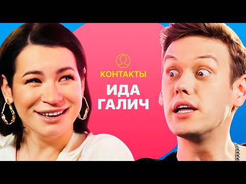 КОНТАКТЫ в телефоне Иды Галич