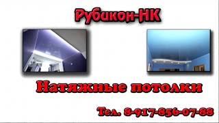 Натяжные потолки Нижнекамск цена, фото