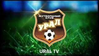 Видеообращение болельщиков «Урала» перед матчем «Урал» - «Краснодар»