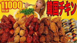 【大食い】韓国チキンとクリームカルボプルダックポックンミョンとキンパを食べる!色んな部位のチキンがまるっと入って美味しすぎ[ネネチキン] 11000kcal【木下ゆうか】