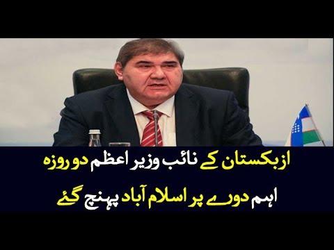 Deputy PM Of Uzbekistan Arrives In Islamabad