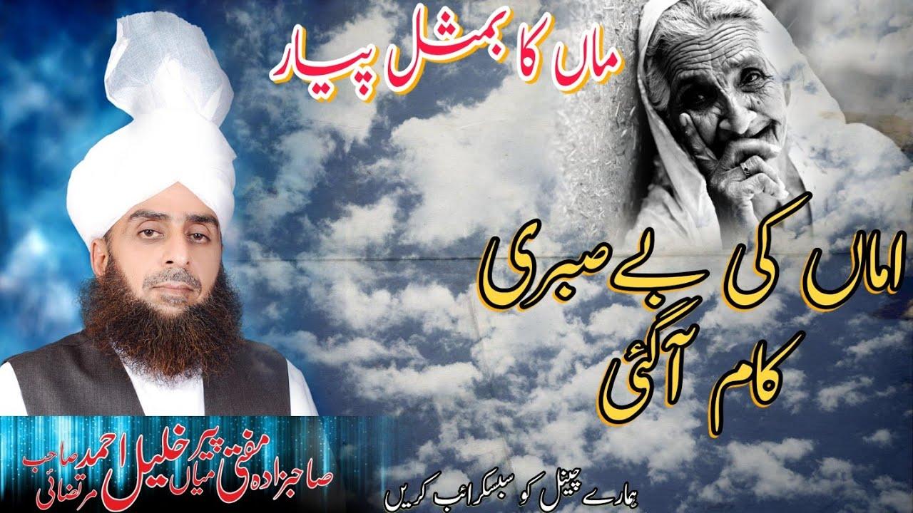 Maan ki bysabri kaam a gai | Murtazai Media Official | Mufti Mian Khalil Ahmad Murtazai