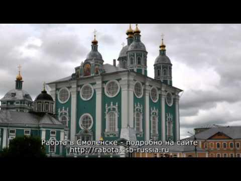 Работа в Смоленске. Приглашаем молодых людей для работы в 2013 году.