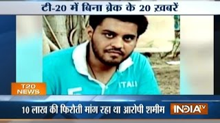 T 20 News | 22nd January, 2017 ( Part 2 )