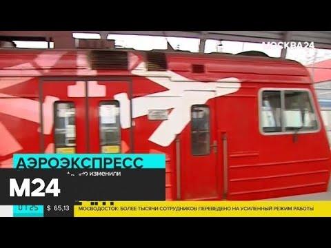 Автобусы пустят в Шереметьево вместо отмененных аэроэкспрессов - Москва 24