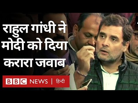 Rahul Gandhi का Narendra Modi को Rape Cases और Citizenship Amendment Bill पर करारा जवाब (BBC Hindi)