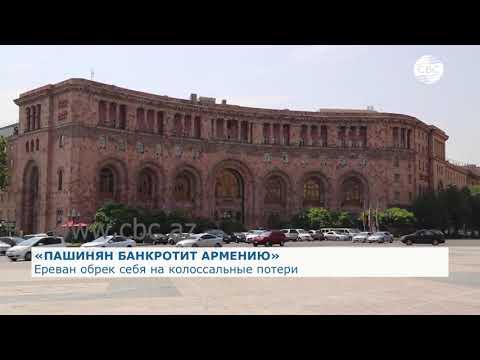 Ереван обрек себя на колоссальные потери