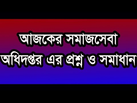 Department of Social Services in Bangladesh job exam Question Solution || Career School Bd