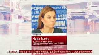 17 08 2017 / ІнфоДень / Марія Золкіна