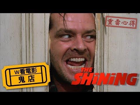 W看電影_鬼店(The Shining, 閃靈)_重雷心得