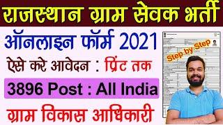 rajasthan gram sevak online form 2021 kaise bhare   how to fill rajasthan vdo online form 2021
