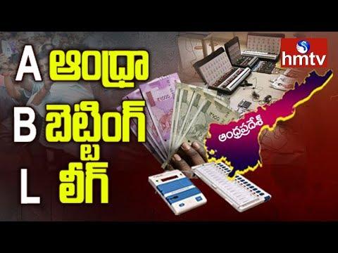 ఏపీలో కాయ్ రాజా కాయ్ - Huge Betting On AP Election Results 2019 - hmtv - 동영상