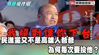 【精彩】民進黨又不是高雄人爸爸 為何每次要投他?