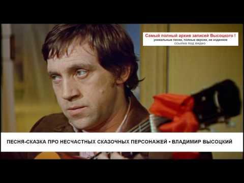 Песня-сказка про несчастных сказочных персонажей Владимир Высоцкий