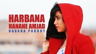 Hanane Amjad - Harbana (Havana Parody) | حنان أمجد - هربانة