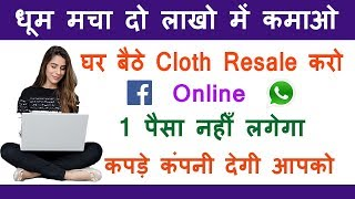आज ही शुरू कर दो Online Cloth Reselling Business Without Any Investment | Meesho Supply App