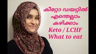 Keto Diet/ LCHF What to eat in malayalam/Foods to Eat in Keto/Allowed Foods/Ayshaz World