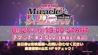 8月21日開催!!【BanG Dream! 4th☆LIVE Miracle PARTY 2017!】ライブビューイング&前日祭 告知動画!