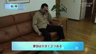 一過性脳虚血発作/ミルメディカル 家庭の医学動画版